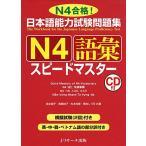 日本語能力試験問題集 N4語彙スピードマスター 古本 古書