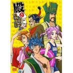 殿といっしょOVA (DVD)