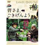皆さま、ごきげんよう (DVD)