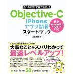 ズバわかり! プログラミング Objective-C iPhoneアプリ開発 スタートブック Xcode5.1+iOS7.1対応 中古 古本画像