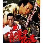 新・喧嘩の花道 完結編 (Blu-ray)