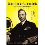 英国王のスピーチの真実 〜ジョージ6世の素顔〜 (DVD) 綺麗 中古