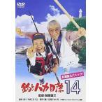 釣りバカ日誌 14 お遍路大パニック ! (DVD) 綺麗 中古