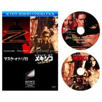Yahoo!NEW SEEK(お得な2作品パック)マスク・オブ・ゾロ コレクターズ・エディション/レジェンド・オブ・メキシコ デスペラード コレクターズ・エディション (DVD) 綺麗 中古