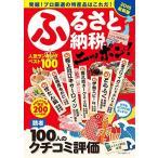 ふるさと納税ニッポン! 2015冬号 (発掘! プロ厳選の特産品はこれだ!) 古本 古書