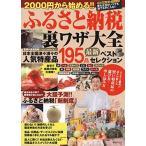 2000円から始める!!  ふるさと納税裏ワザ大全 (綜合ムック) 古本 古書