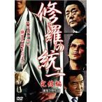 修羅の統一 完結編 (DVD)