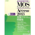 Microsoft Office Specialist Microsoft Access 2013 対策テキスト& 問題集 (よくわかるマスター) 古本 古書