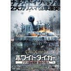 ホワイトタイガー ナチス極秘戦車・宿命の砲火 (DVD) 綺麗 中古