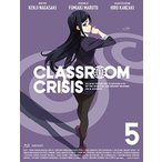 Classroom☆Crisis(クラスルーム☆クライシス) 5 (完全生産限定版) (Blu-ray)