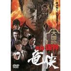 実録・国粋 竜侠 (DVD)