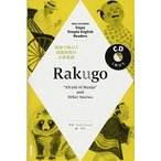 "NHK CD BOOK Enjoy Simple English Readers Rakugo ~""Afraid of Manju""and Other Stories~ (語学シリーズ) 中古 古本"