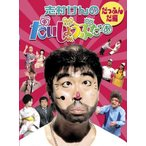志村けんのだいじょうぶだぁ BOXI だっふんだ編 (DVD)