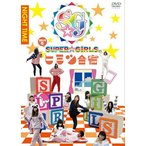 「SUPER☆GiRLSのヒミツ合宿2014 冬」 夜 (DVD) 綺麗 中古