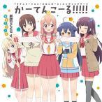 TVアニメ「 ひなこのーと 」エンディングテーマ「 かーてんこーる!!!!! 」 綺麗 良い 中古