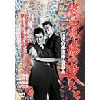 修羅場の侠たち 伝説の愚連隊・盟朋会 (DVD)