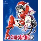 よくわかる現代魔法 第3巻(初回限定版) (Blu-ray) 中古