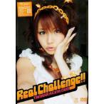 田中れいな Real Challenge!! (DVD) 綺麗 中古