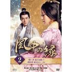 風中の縁(えにし)DVD-BOX2 綺麗 中古