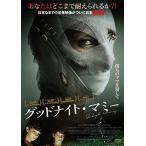 グッドナイト・マミー (DVD) 綺麗 中古
