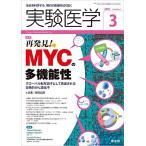 実験医学 2018年3月 Vol.36 No.4 再発見! MYCの多機能