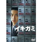 イキガミ (DVD) 綺麗 中古