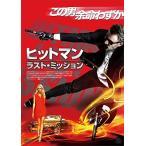 ヒットマン:ラスト・ミッション (DVD) 綺麗 中古