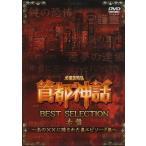 未確認噂話「首都神話」BEST SELECTION 赤盤~あの××に隠された裏エピソード集~ (DVD) 綺麗 中古