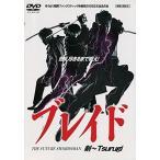 ブレイド ~剣 TSURUGI~ [DVD]