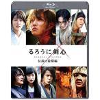 るろうに剣心 伝説の最期編 通常版 (Blu-ray) 綺麗 中古