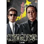 極道の紋章 完結編 (DVD)