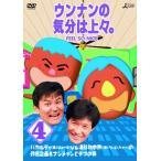 ウンナンの気分は上々。 Vol.4 バカルディ(現さまぁ〜ず)vs海砂利水魚(現くりぃむしちゅー)の改名企画 &ナンチャンとデブの旅 (DVD) 綺麗 中古