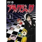 ブラック・ジャック Vol.2 (DVD) 綺麗 中古