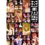 アップアップガールズ(仮) 1st LIVE 代官山決戦(仮) (DVD)