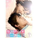 キルミー・ヒールミー DVD-BOX1 綺麗 中古