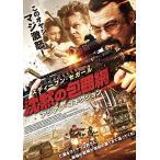 沈黙の包囲網 アジアン・コネクション (DVD) 綺麗 中古