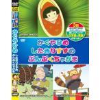 むかしばなし 2 かぐやひめ したきりすずめ ぶんぶくちゃがま 日本語+英語 KID-1002 (DVD) 中古