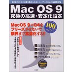 MacOS 9 究極の高速・安定化設定 中古 古本