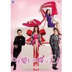 わが愛しの蝶々夫人 DVD-BOX2 綺麗 中古