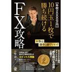 (年収2000万円)10円玉1枚で勝ち続けるFX攻略 古本 古書