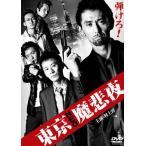 東京NEO魔悲夜1 (DVD)