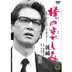 棒の哀しみ・後編 (DVD)