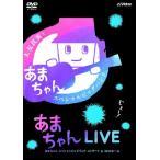 あまちゃんLIVE ?あまちゃん スペシャルビッグバンド コンサート in NHKホール? (DVD) 綺麗 中古画像