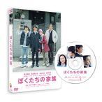 ぼくたちの家族 通常版 (DVD) 綺麗 中古
