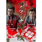 プラチナ代紋 (DVD) 綺麗 中古