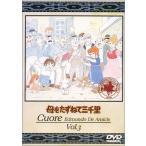 母をたずねて三千里(3) [DVD]
