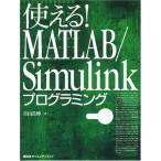 使える! MATLAB Simulinkプログラミング (KS理工学専門書) 中古 古本
