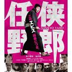 任侠野郎 (Blu-ray)