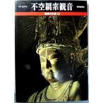 不空羂索観音(ふくうけんさくかんのん) (魅惑の仏像) 古本 古書