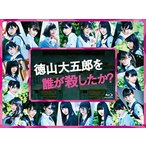 徳山大五郎を誰が殺したか? (Blu-ray)